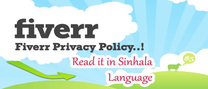 Fiverr Privacy Policy එක සිංහලෙන් කියවන්න කැමතිද?