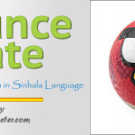 Bounce Rate පාලනය කිරීමෙන් Organic Traffic එකට Instant Boost එකක්